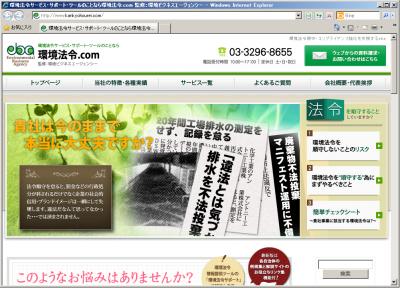 「環境法令.com」トップ画像
