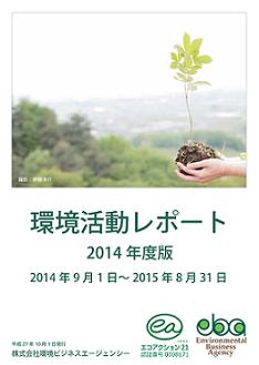 環境活動レポート2014(表紙)